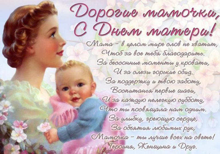 Поздравления к дню матери в прозе для всех женщин
