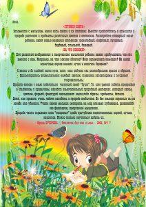 leto-v-detskom-informatsiya-dlya-roditeley-82545-large
