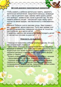pamyatka-dlya-roditeley-o-lete-v-detskom-sadu-24300-large
