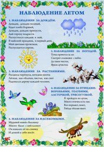 zima-v-detskom-sadu-informatsiya-dlya-roditeley-46573-large