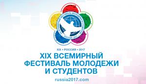 MAIN_FEST2017